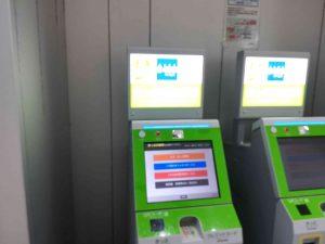エクスプレスカードの券売機