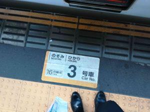 新幹線乗り場3番乗車口