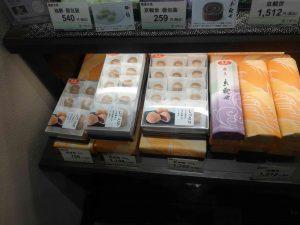 京都のお土産2