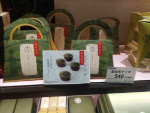 京都のお土産タルト