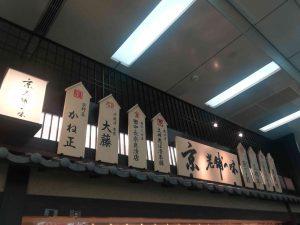 京都のお土産、老舗