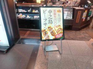 京都駅中之島サンド