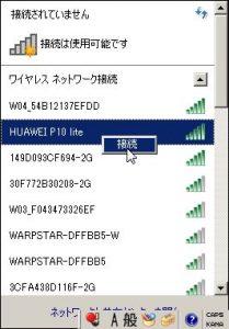 無線に接続