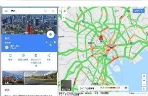 google渋滞情報1